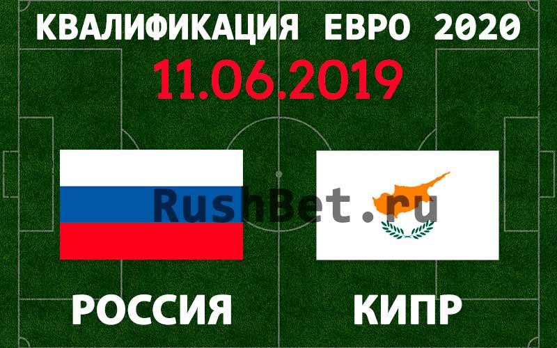 Россия-–-Кипр