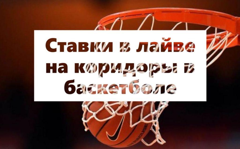 Ставки в лайве на коридоры в баскетболе 1