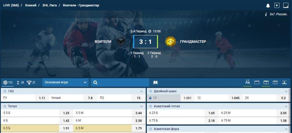 Стратегии ставок на тоталы в хоккее (на ТБ1,5 в 3-м периоде + против гола в конце матча) 3