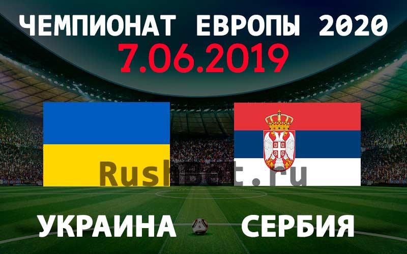 Украина-–-Сербия