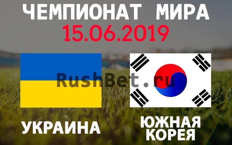 Украина-–-Южная-Корея