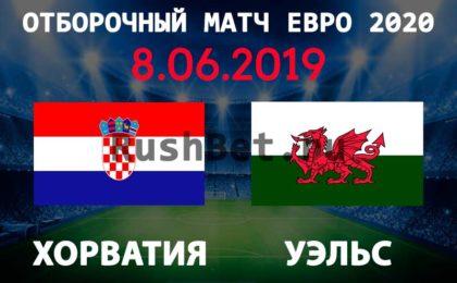 Хорватия-–-Уэльc