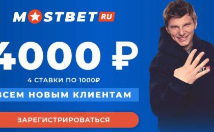 Бонус от Мостбет 4000 рублей 4 фрибета по 1000 1