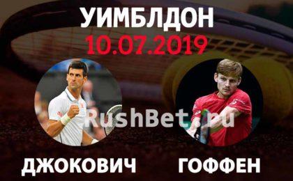 Джокович---Гоффен-прогноз-и-ставки-на-10-июля-2019-года