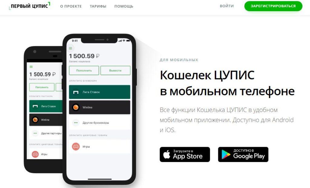 Как скачать и установить ЦУПИС приложение на мобильный телефон 1
