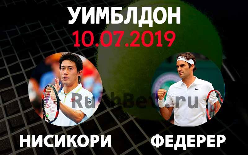 Нисикори---Федерер-прогноз-и-ставки-на-10-июля-2019-года