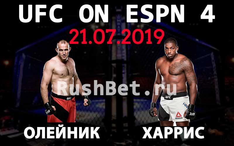 Прогноз-на-бой-Алексей-Олейник---Уолт-Харрис.-UFC-on-ESPN-4.