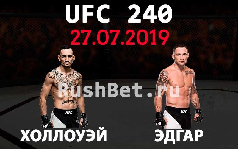 Прогноз-на-бой-Макс-Холлоуэй---Фрэнки-Эдгар.-UFC-240