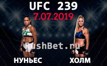 Прогноз-на-бой-UFC-Аманда-Нуньес---Холли-Холм