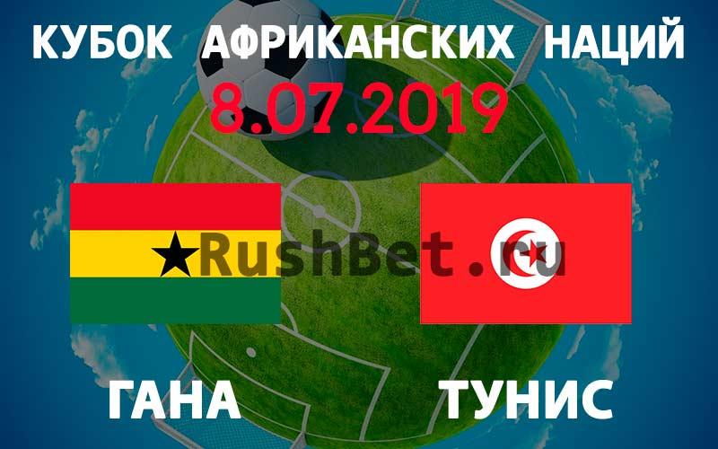 Прогноз-на-игру-Гана-–-Тунис-8-июля.-Кубок-Африканских-Наций.-Футбол