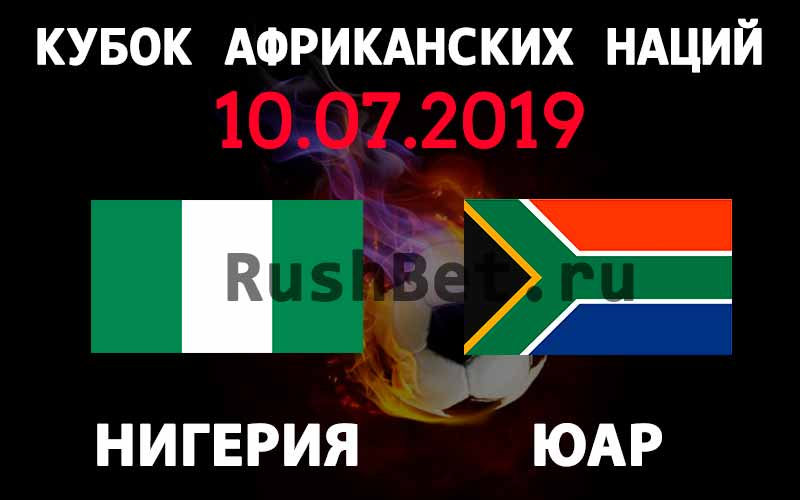 Прогноз-на-игру-Нигерия-–-Южная-Африка-10-июля.-Кубок-Африканских-Наций
