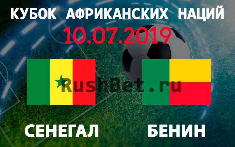 Прогноз-на-игру-Сенегал-–-Бенин-10-июля.-Кубок-Африканских-Наций