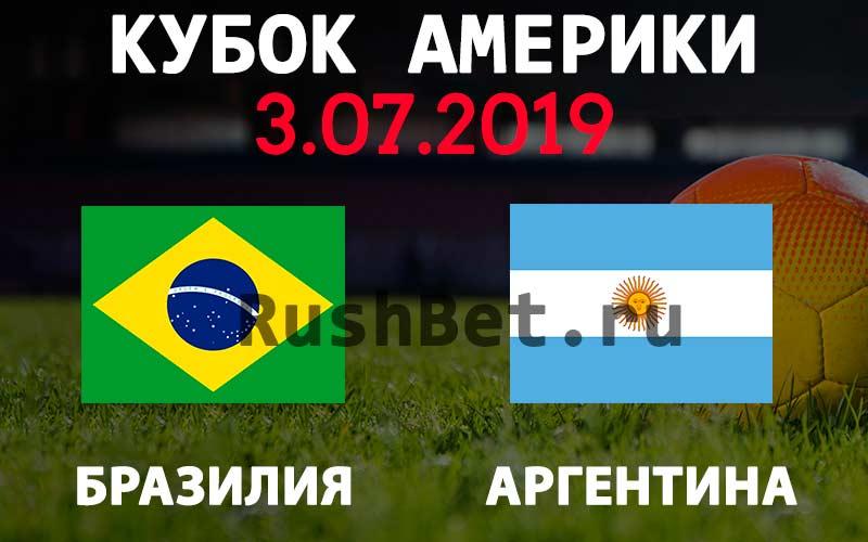 Прогноз-на-матч-Бразилия-–-Аргентина