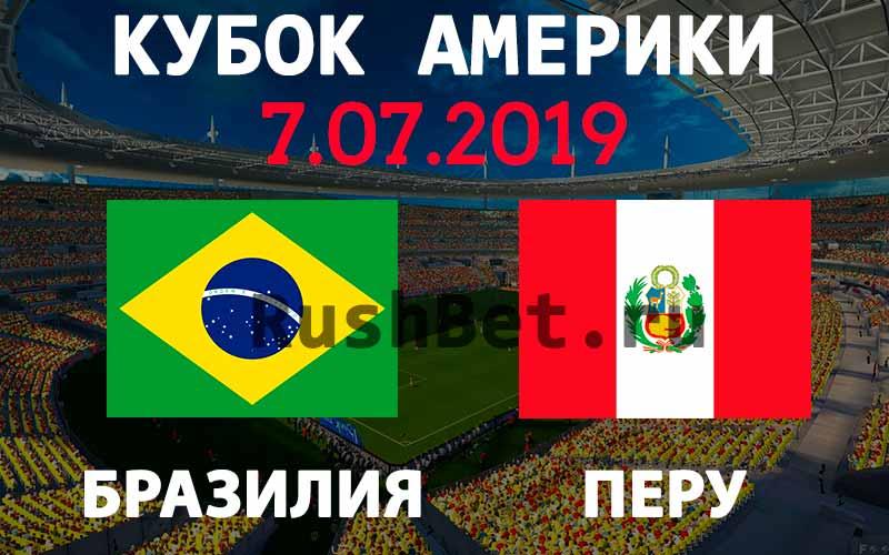 Прогноз-на-матч-Бразилия-–-Перу-7-июля.-Кубок-Америки