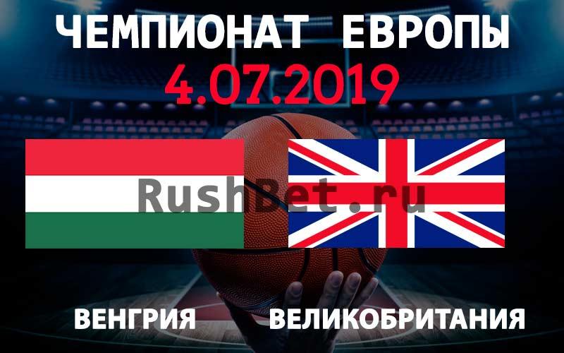 Прогноз-на-матч-Венгрия-–-Великобритания-4-июля.-Женский-чемпионат-Европы.-Баскетбол.