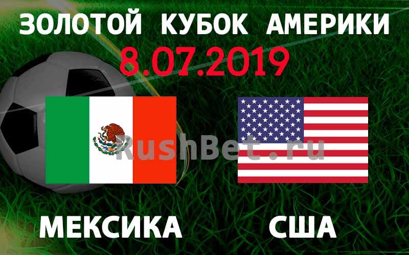 Прогноз-на-матч-Золотого-Кубка-Америки-Мексика-США-8-июля
