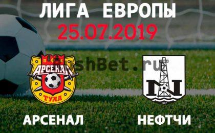 Прогноз-на-матч-Лиги-Европы-Арсенал-Тула-–-Нефтчи-Баку-25-июля.-Футбол
