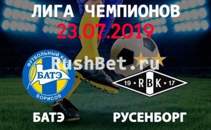 Прогноз-на-матч-Лиги-Чемпионов-БАТЭ-–-Русенборг-23-июля.-Футбол