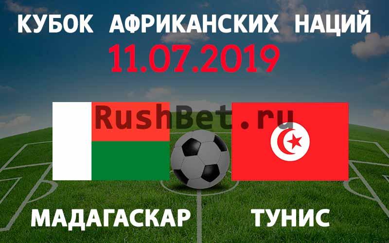 Прогноз-на-матч-Мадагаскар-–-Тунис.-Кубок-Африканских-Наций