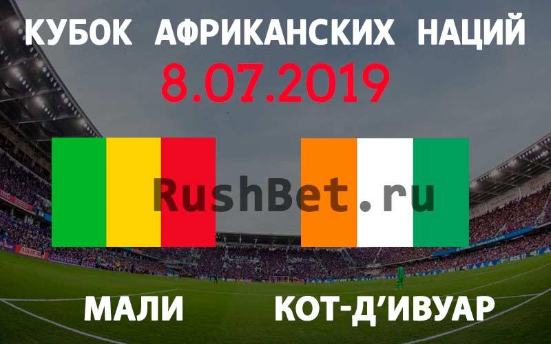 Прогноз-на-матч-Мали-–-Кот-д'Ивуар.-Кубок-Африканских-Наций