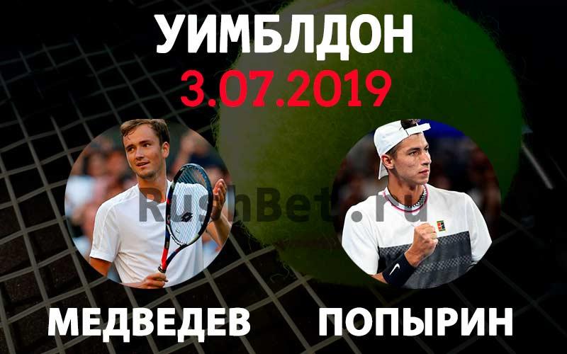 Прогноз-на-матч-Уимблдонского-турнира-2019-Медведев-–-Попырин