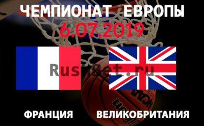 Прогноз-на-матч-Франция-–-Великобритания-6-июля.-Женский-чемпионат-Европы.-Баскетбол