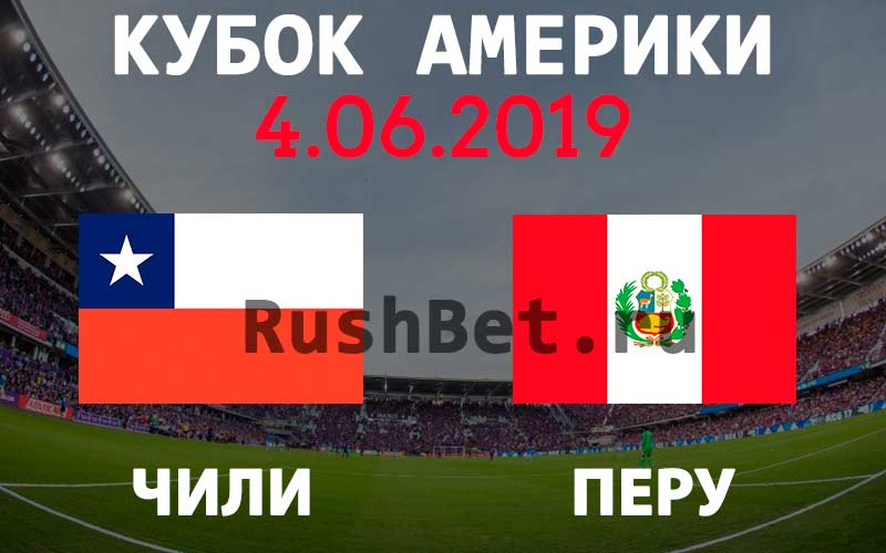 Прогноз-на-матч-Чили-–-Перу.-Кубок-Америки-2019