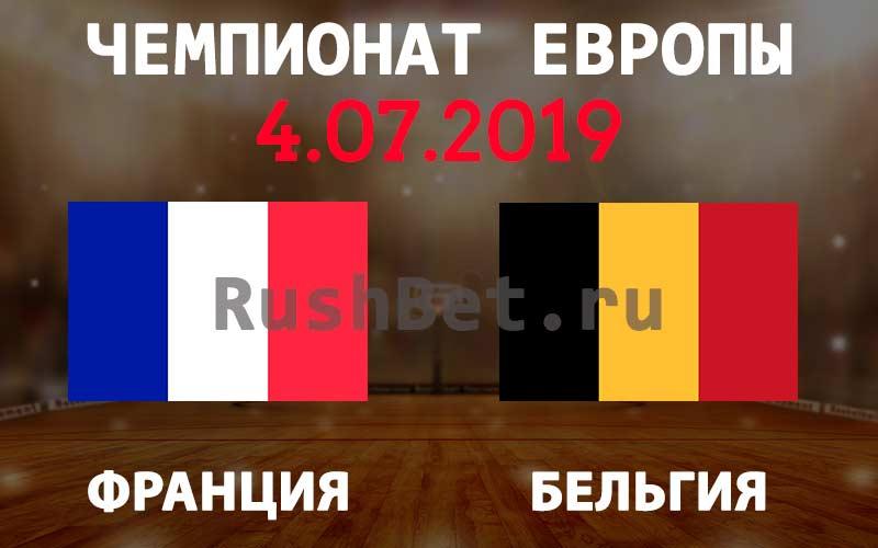 Франция-(Ж)-–-Бельгия-(Ж)-прогноз-и-ставки-на-баскетбол-4-июля-2019-года