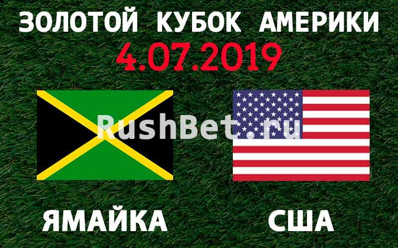 Ямайка-–-США-4-июля-2019-прогноз