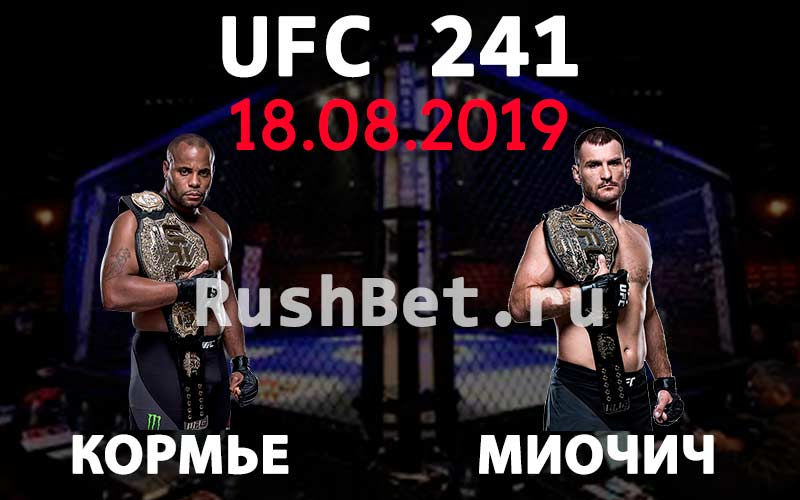 UFC-241.-Титульный-бой-Дэниель-Кормье-–-Стипе-Миочич