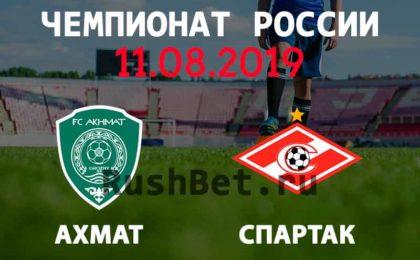 Ахмат – Спартак Москва прогноз на матч РПЛ 11 августа