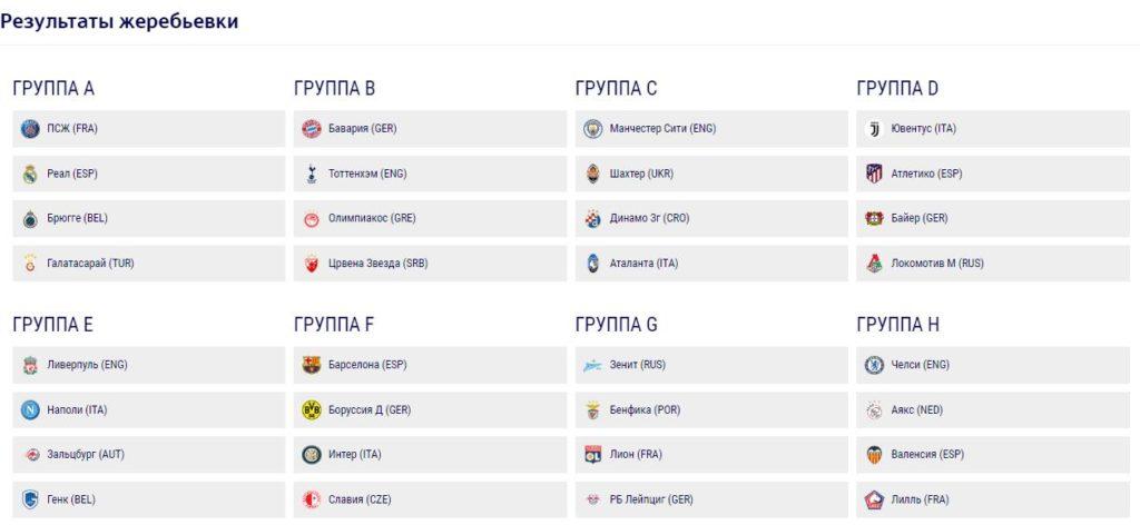 Фонбет результаты лига чемпионов [PUNIQRANDLINE-(au-dating-names.txt) 36