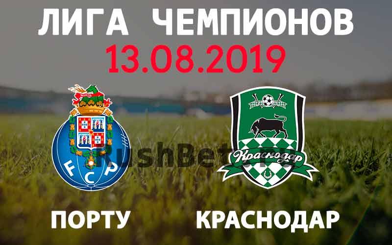 Порту-–-Краснодар-прогноз-на-матч-ЛЧ-13-августа