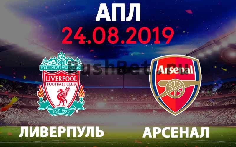 Прогноз-на-матч-АПЛ-Ливерпуль-–-Арсенал-24-августа.-Футбол