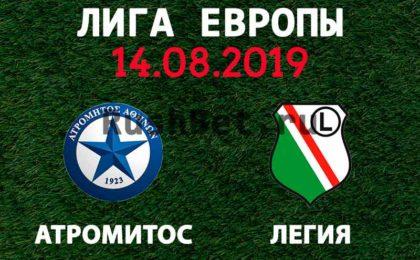 Прогноз-на-матч-Атромитос-–-Легия-14-августа.-Лига-Европы.-Футбол