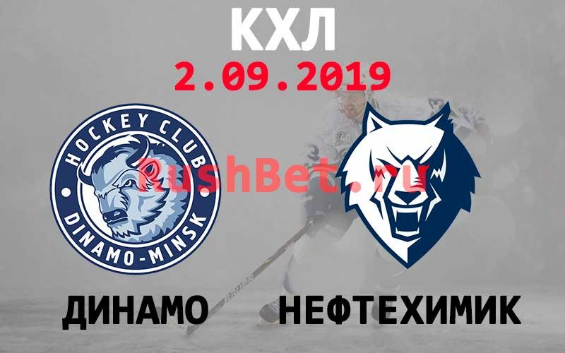 Прогноз-на-матч-Динамо-Минск-–-Нефтехимик-2-сентября.-Хоккей