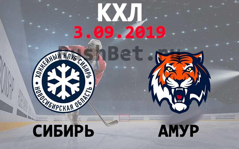 Прогноз-на-матч-КХЛ-Сибирь-–-Амур-3-сентября.-Хоккей