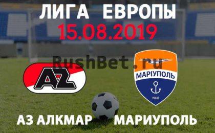 Прогноз-на-матч-Лиги-Европы-АЗ-Алкмар---Мариуполь-15-августа.-Футбол