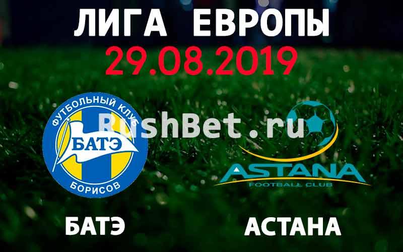 Прогноз-на-матч-Лиги-Европы-БАТЭ---Астана-29-августа.-Футбол