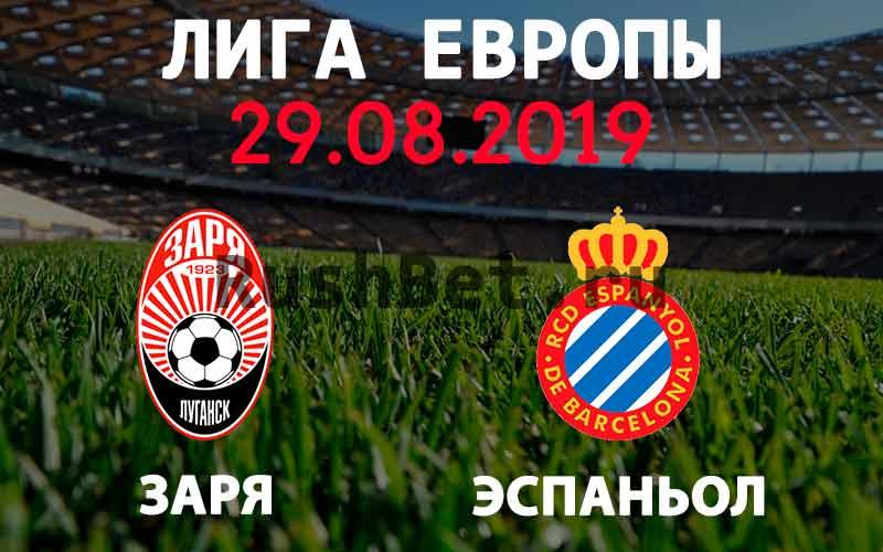 Прогноз-на-матч-Лиги-Европы-Заря-–-Эспаньол-29-августа.-Футбол