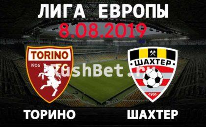 Прогноз-на-матч-Лиги-Европы-Торино-–-Шахтер-Солигорск