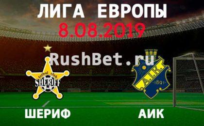 Прогноз-на-матч-Лиги-Европы-Шериф-Молдова-–-АИК-Швеция-8-августа.-Футбол