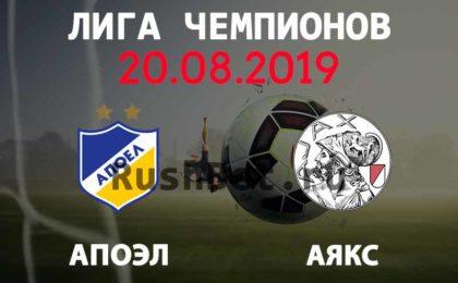 Прогноз-на-матч-Лиги-Чемпионов-АПОЭЛ-–-Аякс-20-августа.-Футбол