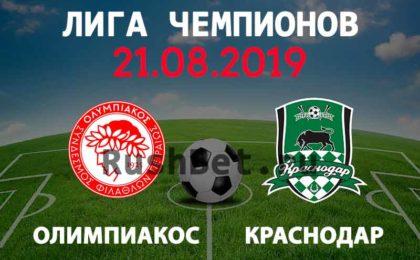 Прогноз-на-матч-Олимпиакос-–-Краснодар-21-августа.-Лига-чемпионов.-Футбол