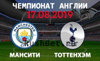 Прогноз-на-матч-Чемпионата-Англии-Манчестер-Сити-–-Тоттенхэм-17-августа.-Футбол