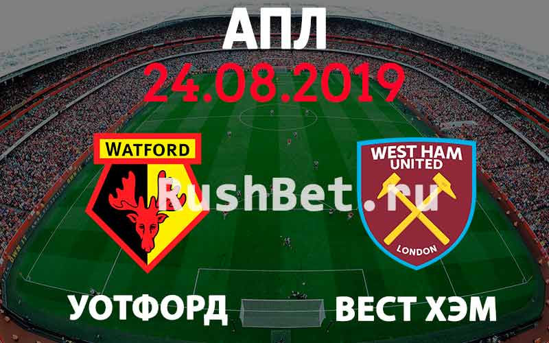Прогноз-на-матч-Чемпионата-Англии-Уотфорд-–-Вест-Хэм-24-августа.-Футбол