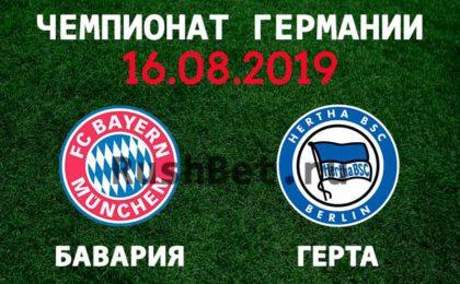 Прогноз-на-матч-Чемпионата-Германии-Бавария-–-Герта-16-августа.-Футбол