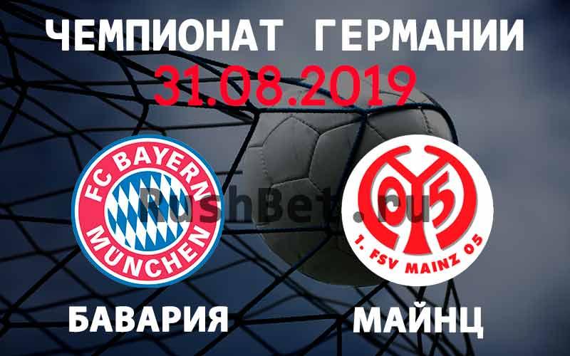 Прогноз-на-матч-Чемпионата-Германии-Бавария-–-Майнц-31-августа.-Футбол