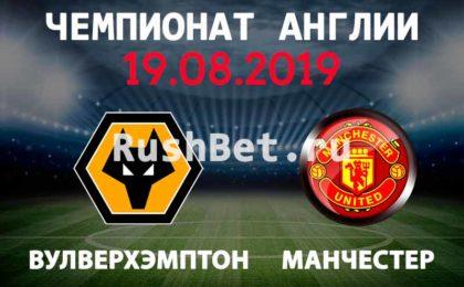 Прогноз-на-матч-чемпионата-Англии-Вулверхэмптон-–-Манчестер-Юнайтед