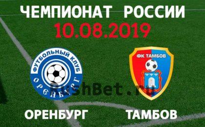 Прогноз-на-матч-чемпионата-России-Оренбург-–-Тамбов-10-августа.-Футбол